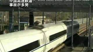 中国高速鉄道 事故が多発
