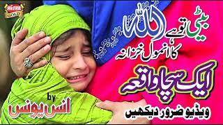 जो लोग बेटी से नहीं प्यार करते वह इस नात को सुने रोना आ जाएगा