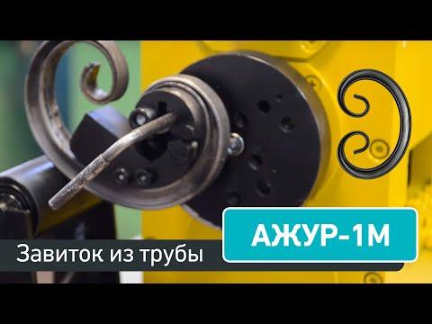Завиток из профильной трубы на станке АЖУР-1М