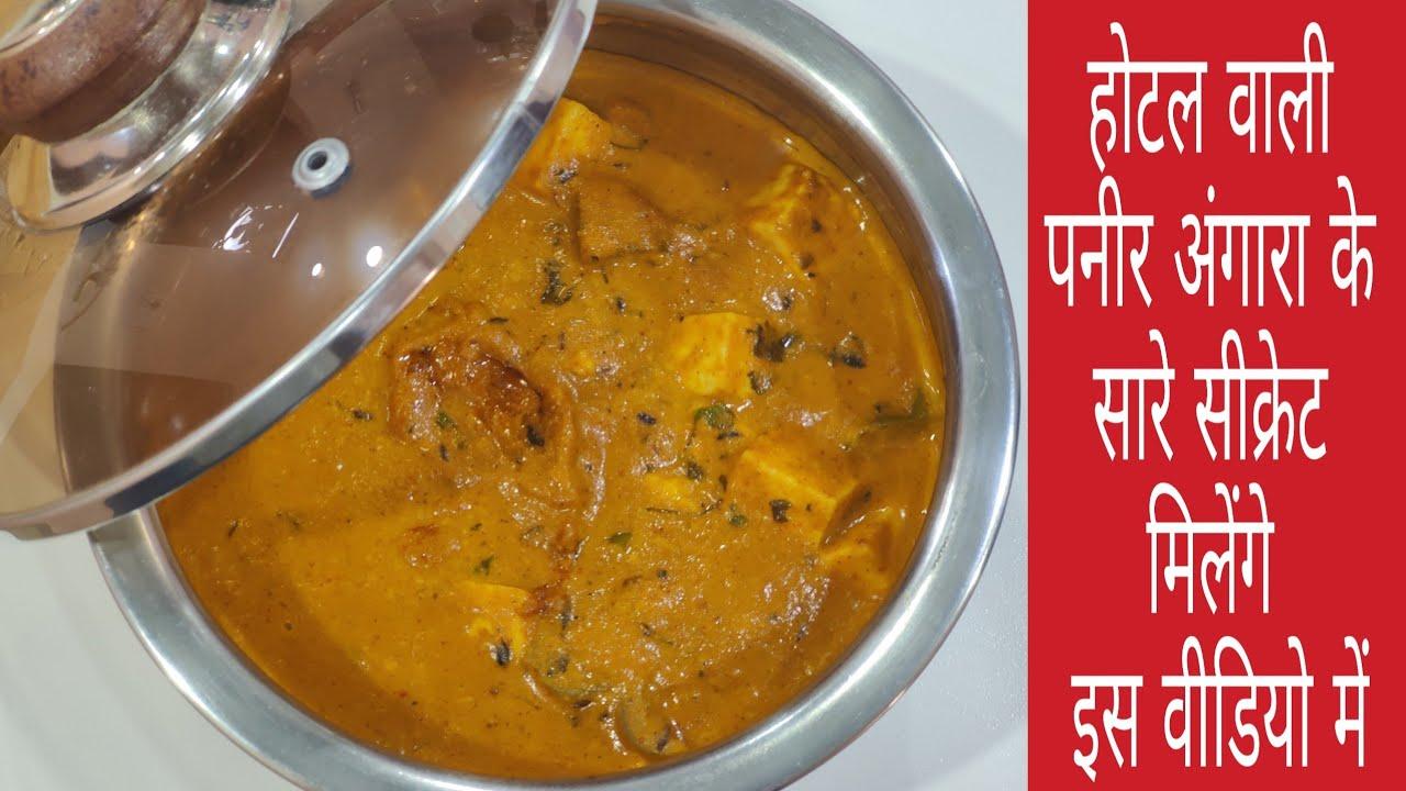 No Onion Garlic Dhaba Style Paneer Angara Recipe - पनीर अंगारा बनाने की आसान विधि - - -