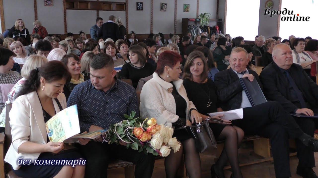 У Бродах відзначили День вчителя. Захід без коментарів (ТК