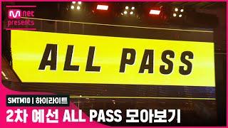 [하이라이트] 2차 예선 ALL PASS 모아보기 | 금요일 밤 11시