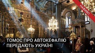 Томос про автокефалію передають Україні