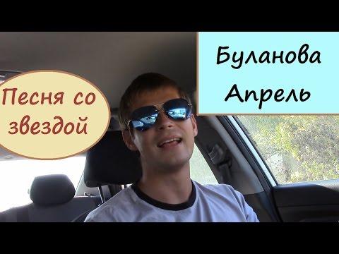 Песня со звездой: Татьяна Буланова - Апрель. Виталий Смотрин (cover, кавер)