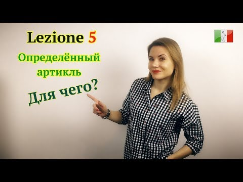 Итальянский язык с нуля. Lezione 5: Определённый артикль в итальянском