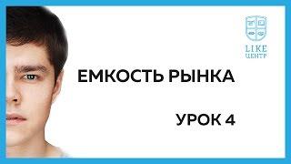 Аяз Шабутдинов - Емкость рынка