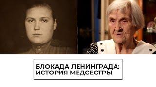 Блокада Ленинграда: история медсестры