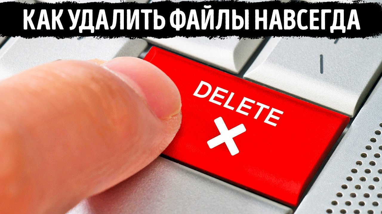 Когда вы удаляете файлы, они на самом деле не исчезают