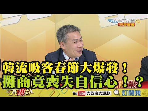 【精彩】韓流吸客春節大爆發!攤商竟喪失自信心!?