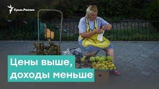 Цены выше – доходы меньше   Крым за неделю с Александром Янковским