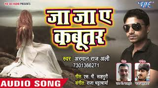 Ja Ja Ae Kabutar - Dard Arman Ke Dihal Ha Jaan Ke - Arman Raj Ali - Bhojpuri Hit Songs 2018 New