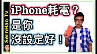 iPhone使用-05:iPhone 耗電?!一定是沒調好這些 iPhone的省電方法!|SernHao Tv