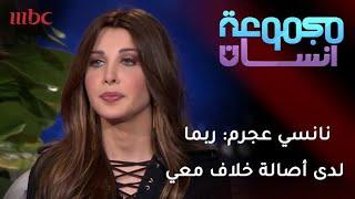 نانسي عجرم عن خلافها مع أصالة: