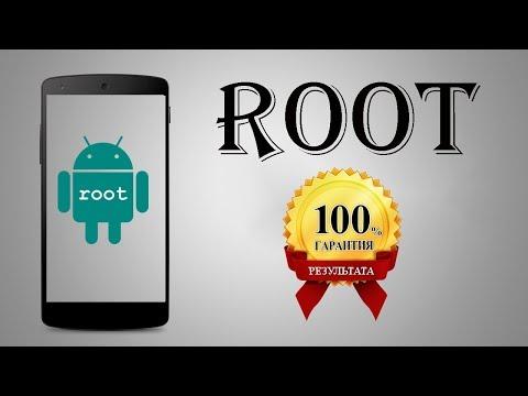 Как получить Root права на Android без ПК! Как удалить root права с android������