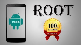Как получить Root права на Android без ПК!  Как удалить root права с android😎😎😎