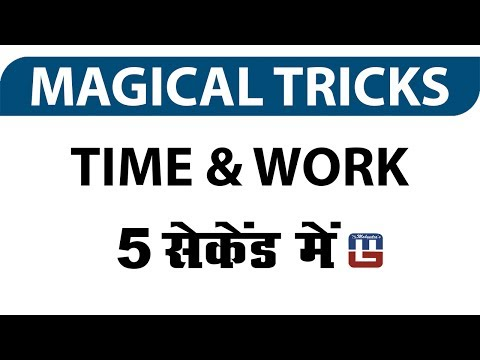 MAGICAL TRICKS TO SOLVE  TIME & WORK IN 5 SECONDS | MATHS | ALWAYS COMES IN EXAM