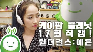 """[케이팝 플래닛] 17회 : 원더걸스(Wonder Girls) """"예은"""" 직캠"""