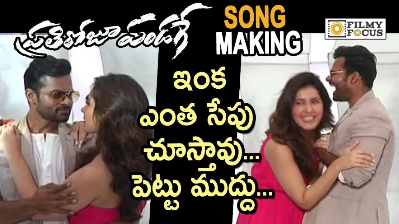 Prathi Roju Pandage Movie Song Making Video || Sai Dharam Tej, Raashi Khanna - Filmyfocus.com
