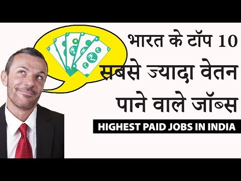 Top 10 HIGHEST Paying Professional Jobs in India (Salary) | Best of 2018