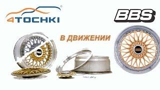 Литые диски BBS Wheels в движении на 4 точки. Шины и диски 4точки - Wheels & Tyres(Литые диски BBS Wheels в движении на 4 точки. Шины и диски 4точки - Wheels & Tyres Компания была основана в 1970 году Генрих..., 2016-05-27T09:37:35.000Z)