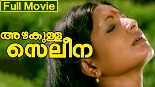 Malayalam Full Movie | Sukhathinte Pinnale | Ft. Sathar, Jayabharathi ...