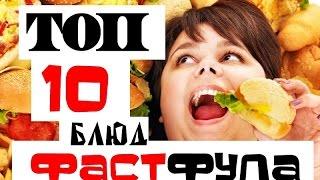 ТОП 10 блюд фаст фуда, количество калорий в которых просто зашкаливает