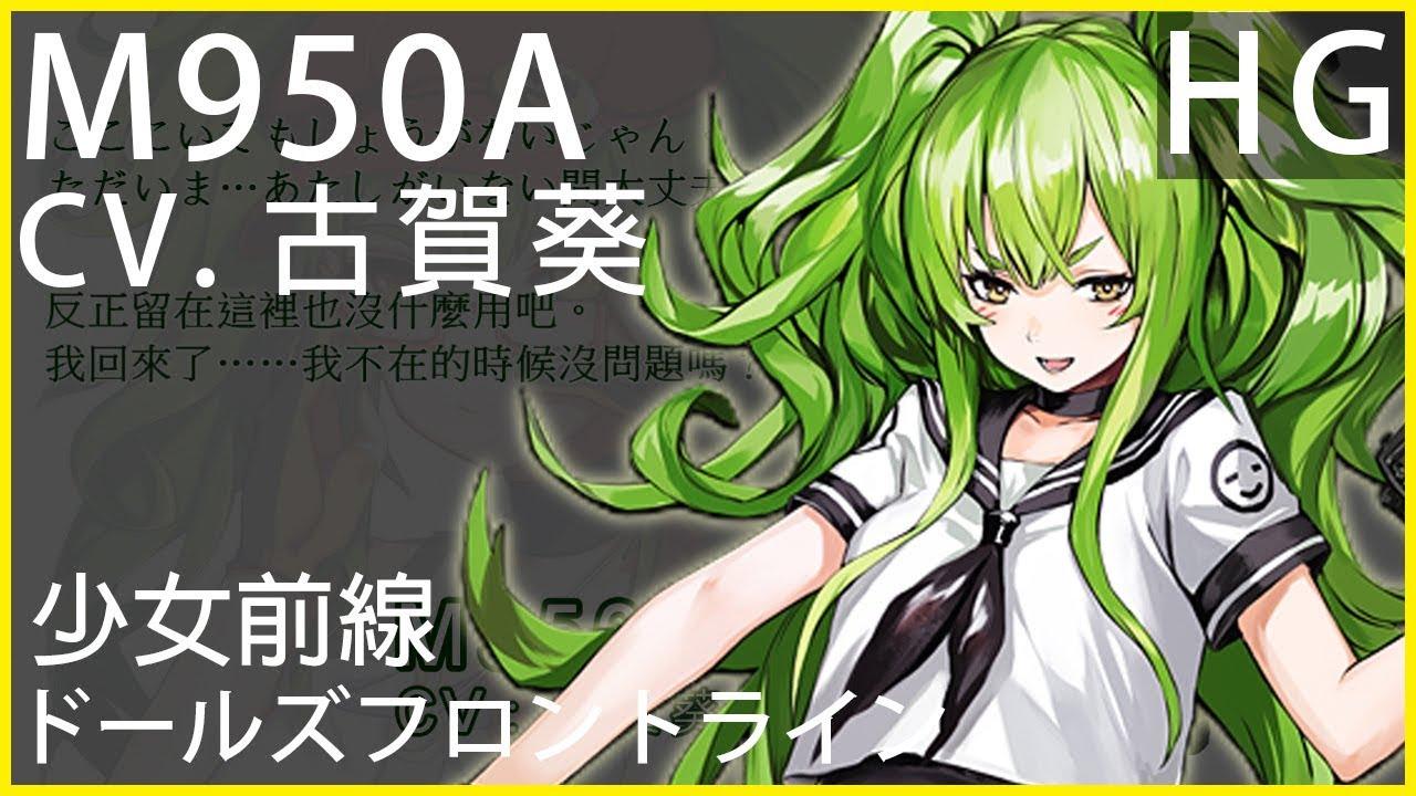 古賀葵 x M950A「綠毛」(少女前線CV配音)#ドールズフロントライン ...