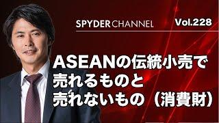 第228回 ASEANの伝統小売で売れるものと売れないもの(消費財)