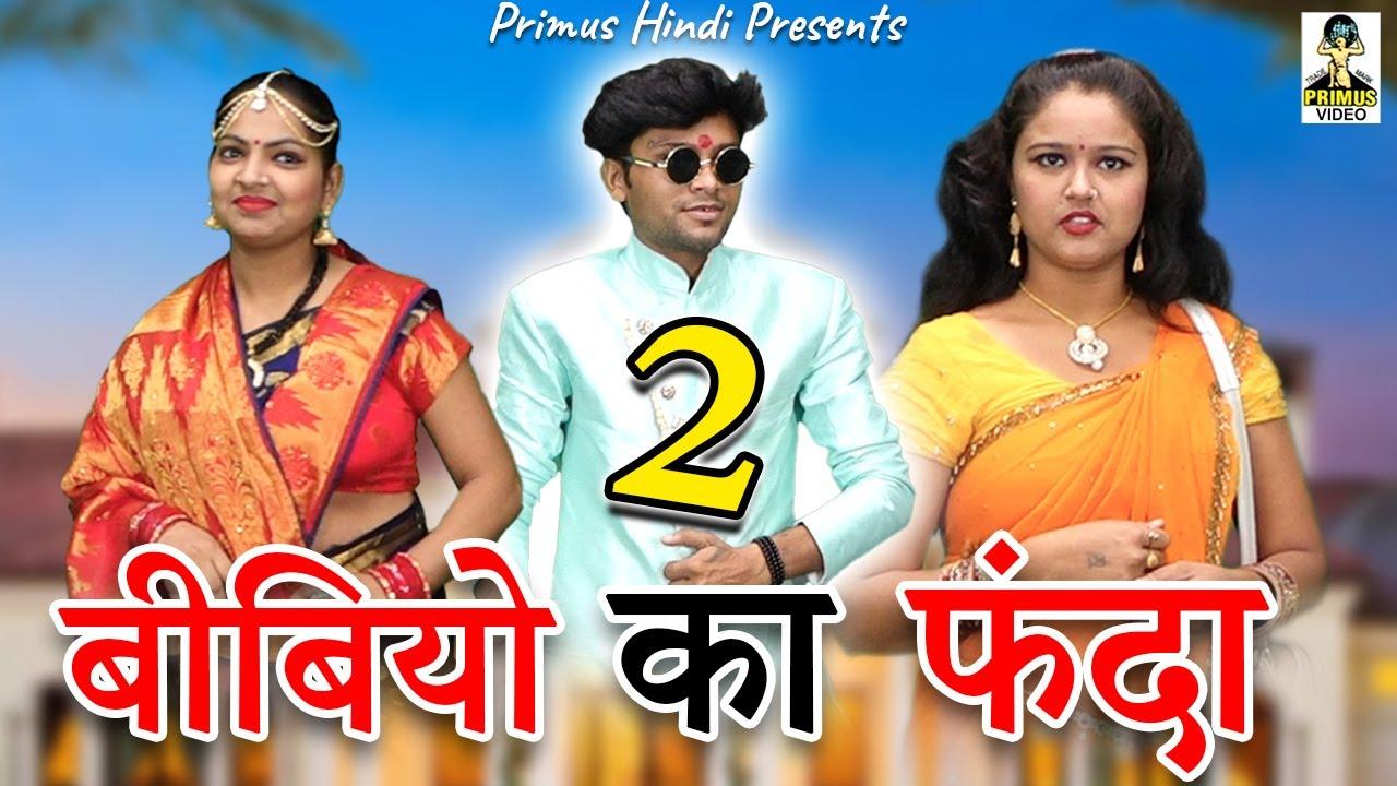दो बीबियों का फंदा   II Do Bibiyon Ka FandaI Latest Story 2021 I Primus Hindi Video