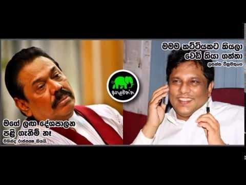 Lasantha Wickrematunge Mahinda Rajapaksa