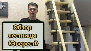 Обзор. Чердачная лестница и лестница для маленьких помещений