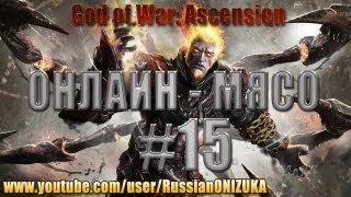 Онлайн - мясо! - God of War: Ascension #15 - Адский замес