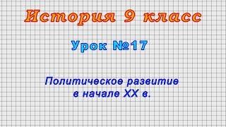 История 9 класс (Урок№17 - Политическое развитие в начале XX в.)