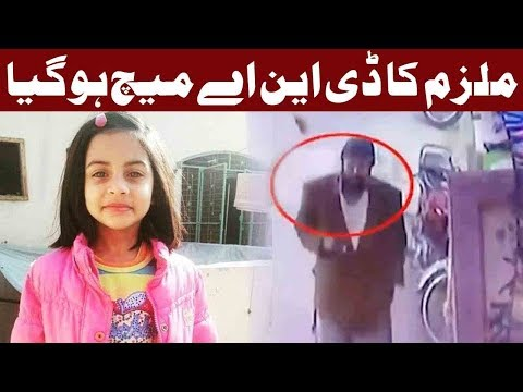 Zainab's Murderer Arrested by Police After DNA Matched - Express News