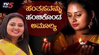 Golden Queen Amulya's Diwali Celebration with TV5 | Amulya Interview | TV5 Kannada