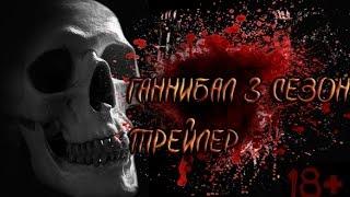 Ганнибал. (3 сезон) Русский трейлер.