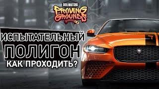 Need for Speed: No Limits - Испытательный полигон (ios) #63