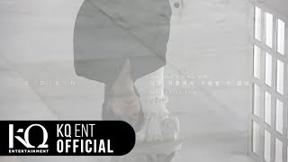 이든(EDEN) - '너무 사랑해서 사랑할 수 없어' (Suffering for Love) Official MV Making Film