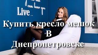 Купить кресло мешок в Днепропетровске | Днепр(, 2017-02-22T18:23:06.000Z)