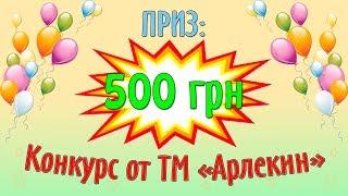 РОЗЫГРЫШ 500 ГРН / ДЕТСКАЯ ОДЕЖДА / КОНКУРС НА ДЕНЕЖНЫЙ ПРИЗ / ТМ