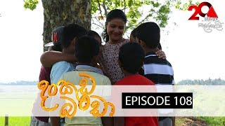 Dankuda Banda Sirasa TV 23rd July Ep 108 HD Thumbnail