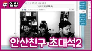 【침착맨】 안산친구 김강현 씨, 김지운 씨 초대석 (손금강좌)