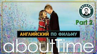 ABOUT TIME  (Part 2)  - БОЙФРЕНД ИЗ БУДУЩЕГО - Английский по фильмам + ФОНЕТИКА