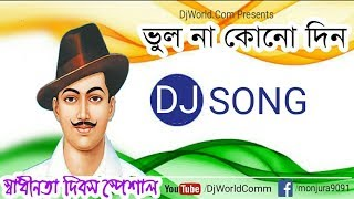Download Video Bhulo নার Kono, দিন || Rokto নদীর ধারা || স্বাধীনতা দিবস গানের || 15 ই আগষ্ট || DjWorld.Com MP3 3GP MP4