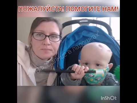 Пожалуйста, помогите спасти ребенка! Обращение мамы Данияра Галиева.
