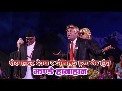 शेरबहादुर देउवा र डोनाल्ड ट्रम्पको जुहारी | Dhurmus | Manoj Gajurel | Sisnu pani Deusi Bhailo -2074