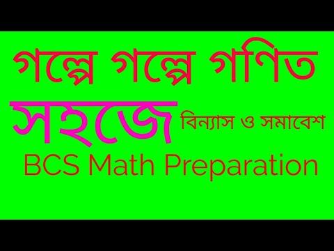 BCS Math Shortcut | Shortcut Method | BCS math solution | BCS Exam