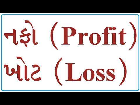 Nafo Khot, Napho, Profit and Loss Calculation, Shortcut tricks for quantitative aptitude in gujarati