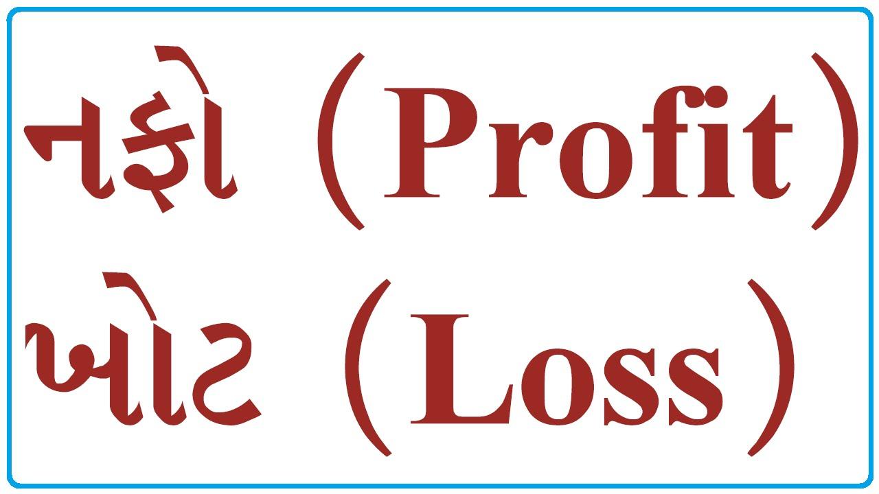 nafo khot  napho  profit and loss calculation  shortcut