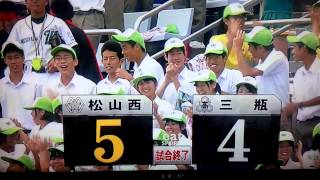 松山西、夏、6年ぶり1勝